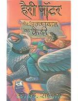 Harry Potter Aur Azkaban Ka Kaidi [Hindi Translation Of Harry Potter And The Prisoner Of Azkaben]