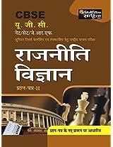 UGC: NET Rajneeti Vigyan Paper-II