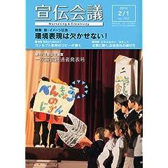 宣伝会議 2010年 2/1号 [雑誌]
