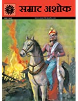 Samrat Ashoka (Amar Chitra Katha)