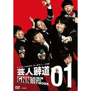 『芸人報道01』