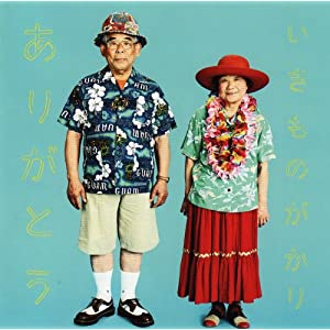 いきものがかり吉岡聖恵、年上実業家との結婚が活動休止の本当の理由!?
