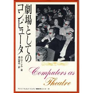 劇場としてのコンピュータ (アジソン ウェスレイ・トッパン情報科学シリーズ)