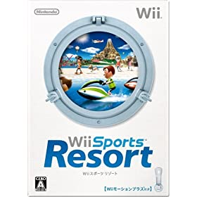 Wii用ソフト:「Wiiスポーツ リゾート(「Wiiモーションプラス」1個同梱)」