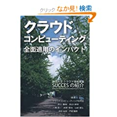 NEhRs[eBOSKpCpNg wNEhSUCCES(Shizuoka University Cloud Computing Eco System) (wpoHwubNX)