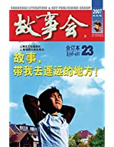 Gu Shi Hui 2007 Nian He Ding Ben 5