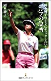 岡本綾子のすぐにチェックしたい! ゴルフの急所