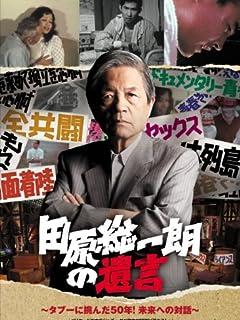 国民が知らない「日本国憲法のタブー」大研究 vol.2