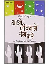 Aao Jeevan Mein Rang Bharen