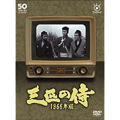 : 三匹の侍 (1966年版) DVD-BOX