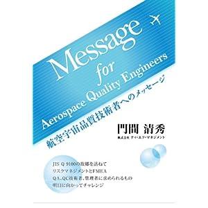 【クリックで詳細表示】航空宇宙品質技術者へのメッセージ Message for Aerospace Quality Engineers [ハードカバー]
