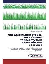 Okislitel'nyy Stress, Ponizhennye Temperatury I Teplolyubivye Rasteniya