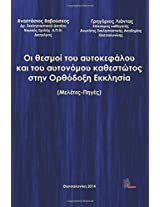 The institutions of sovereign and autonomous regime in the Orthodoc Church