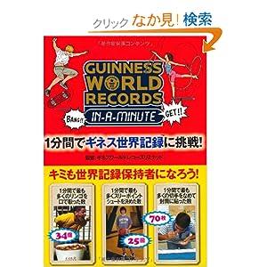 『1分間でギネス世界記録に挑戦』