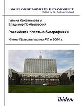 Rossiiskaia vlast' v biografiiakh II: Chleny Pravitel'stva RF v 2004 g.: Volume 54 (Soviet and Post-Soviet Politics and Society)