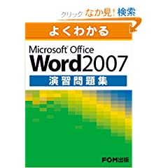  Microsoft Office Word2007 KW