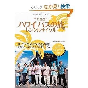 R07 地球の歩き方 リゾート ハワイ バスの旅& 2011 (地球の歩き方リゾート)