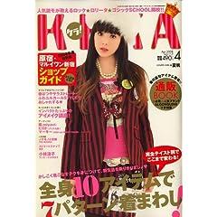 kera ! (ケラ) 2008年 04月号