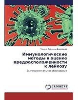 Immunologicheskie Metody V Otsenke Predraspolozhennosti K Leykozu