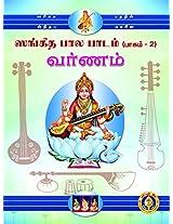 Sangeeta Bala Padam (Part 2) Varnamalika