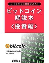 bitcoin kaisetu bon 2 toushihen (bitcoin kaisetubon)