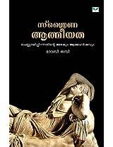 Sthraina Aathmeeyatha