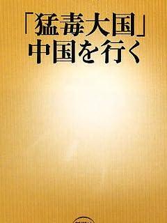 これはもはや世界破壊テロ中国「猛毒食品タレ流し」激ヤバ実態 vol.2
