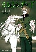 ヨルムンガンド 7 (サンデーGXコミックス)