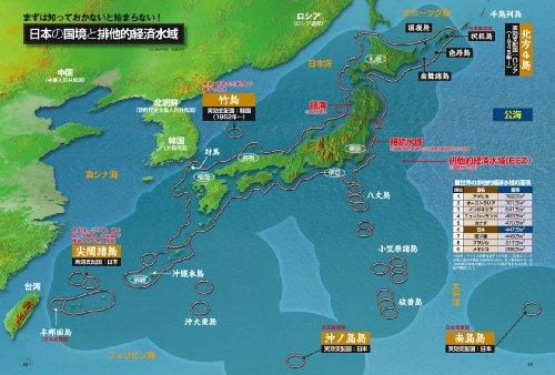 教科書が教えてくれない 日本の領土の歴史 (歴史探訪シリーズ 08・晋遊舎ムック)
