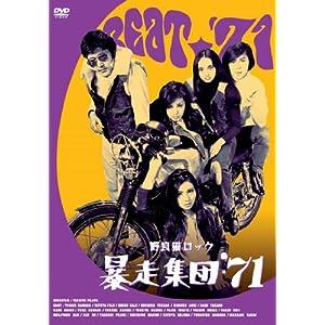 野良猫ロック 暴走集団 '71