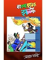 Hasyaprabha Zalke