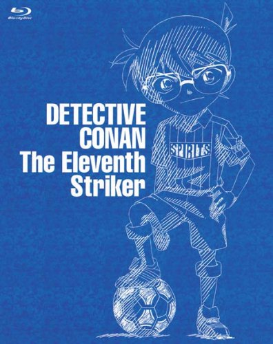 劇場版 名探偵コナン 11人目のストライカー (初回生産限定盤)