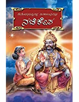 Vedopanishttugala Mahapatragalu in Kannada (Set of 10 Books)
