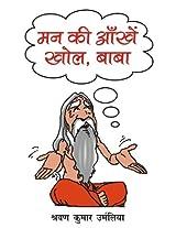Man Ki Aankhe Khol Baba
