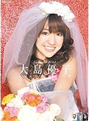 大島優子(AKB48) 2011年 カレンダー