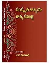 Samskrutha Vangmaya Kavya Samiksha