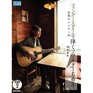 【クリックで詳細表示】フィンガースタイルで弾くソロ・ギター名曲集 永遠のメロディ20 (CD付き) (Acoustic guitar magazine): 岡崎 倫典: 本