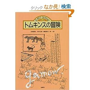 トムキンスの冒険 (G・ガモフ ...