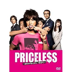 『PRICELESS ~あるわけねぇだろ、んなもん!~ DVD‐BOX』
