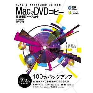 MacでDVDコピー 最速複製パーフェクト (100%ムックシリーズ)