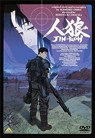 人狼 JIN-ROHイメージ