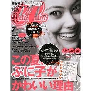 「CanCam」2013年 07月号