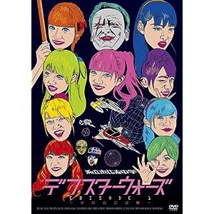 デフスターウォーズ EBISODE1 ~学芸会の逆襲~ [DVD]