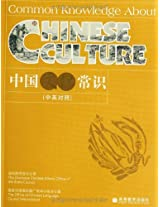 Common Knowledge About Chinese Culture: 0