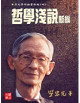 CUHK Series:The Academic Thinking Of Lao Siguang(Vol.4)Introduction to Philosophy(Chinese Edition)