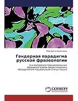 """Gendernaya paradigma russkoy frazeologii: (na materiale protsessual'nykh frazeologizmov semanticheskogo ob""""edineniya """"sotsial'nyy status litsa"""")"""