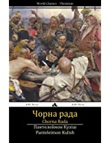 Chorna Rada: The Black Council (Ukrainian)
