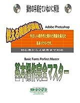 kihon-sousa-kanzen-masuta-photoshop-moji-hen