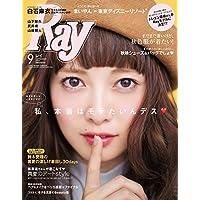 Ray 2017年9月号 小さい表紙画像