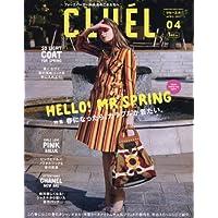 CLUEL 2017年4月号 小さい表紙画像